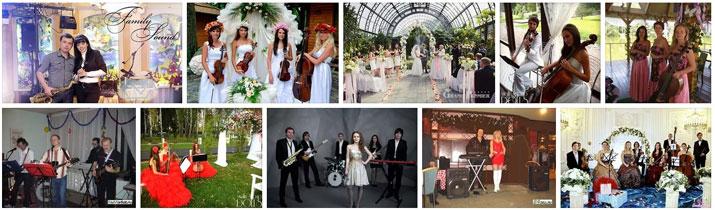 заказ музыкантов на свадьбу в Ростове